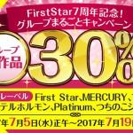 DUGA 「First Starグループ」 妊婦AV 3割引セール!